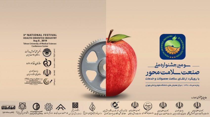 سومین جشنواره ملی صنعت سلامت محور