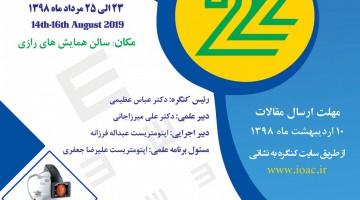 بیست و دومین کنگره سراسری انجمن علمی اپتومتری ایران