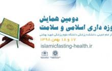 دومين همايش روزه داري اسلامي و سلامت