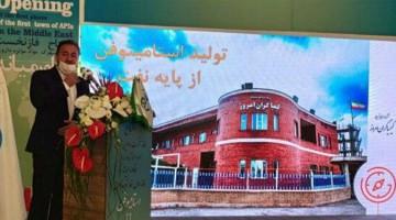 افتتاح نخستین شهرک مواد موثره دارویی خاورمیانه