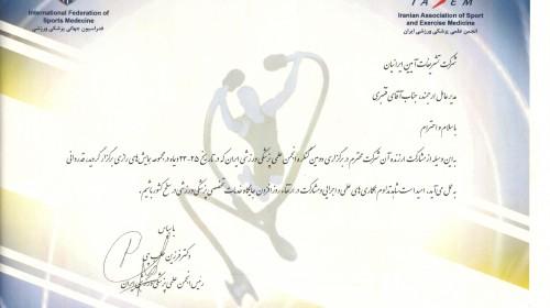 دومين كنگره انجمن علمي پزشكي ورزشي ايران