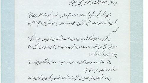بيست و ششمين كنفرانس بين المللي وحدت اسلامي